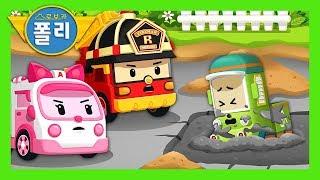 콘크리트에 빠졌다고?! 어떻게 구조해야 하지? | 어린이 구조놀이 | 로보카폴리 게임