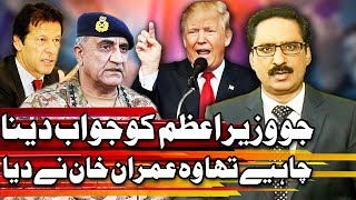 Kal Tak with Javed Chaudhry - 23 August 2017 | Express News