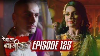Peshwa Bajirao | Episode 125 | Bajirao MEETS Mastani | 14 July 2017