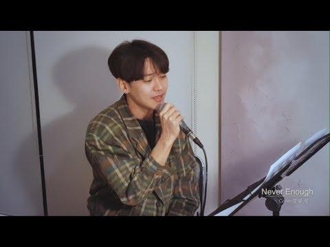노을(NOEL) 강균성 `위대한 쇼맨 OST - Never Enough` COVER