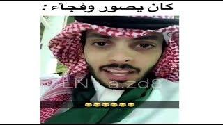 خرشة اليوم الوطني ~ ابو هيط يقدم احلى المقاطع المضحكة