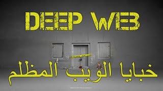 واقع مرعب -خبايا الديب ويب | Deep Web