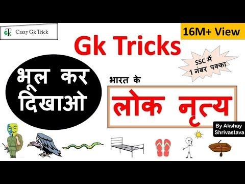 Xxx Mp4 Gk Tricks In Hindi भारत के लोक नृत्य 3gp Sex