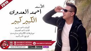 الاسد احمد العدوى اغنية الكبير كبير 2019 AHMED ELADAWY - ELKEBER KEBER