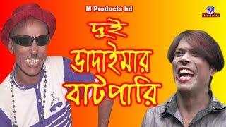 ভাদাইমা বাটপারি | Vadaima Batpari | Tar Chera Vadaima | Rohim | Uploading M products HD
