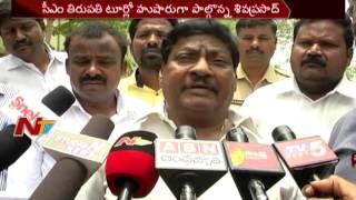 MP Siva Prasad Attends CM Chandrababu Naidu's Tirupati Tour    NTV