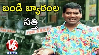 Bithiri Sathi On IT Minister Alphons Comments - Vehicle Owners Can Pay Up For Fuel | Teenmaar News