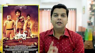 Chaurya Review | Popcorn Pe Charcha | ADbhoot | Amol Parchure