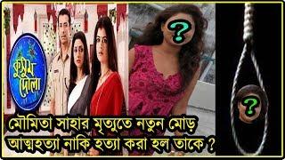 কুসুমদোলার অভিনেত্রী মৌমিতা সাহার মৃত্যুতে নতুন মোড়, আত্মহত্যা নাকি হত্যা করা হলো তাকে? |