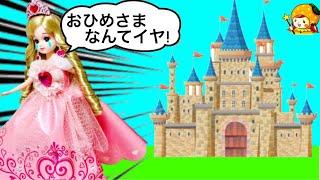 リカちゃん プリンセスがお姫様をやめる【前編】美容院でヘアカラーで変身して公園で友達作り❤ お城でパパと喧嘩! おもちゃ バイク 車 ヘアアレンジ つばさ 人形 アニメ ここなっちゃん
