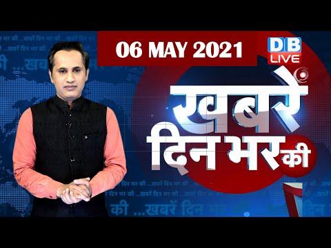 din bhar ki khabar news of theday hindinews india top news latest news lockdown DBLIVE