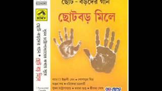 CHOTO BORO MILE (1995) I Lyrics & Music by Suman Chattopadhyay