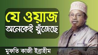 মুফতি কাজী ইব্রাহীম এর ওয়াজ | Mufti Kazi Ibrahim | Bangla Waz