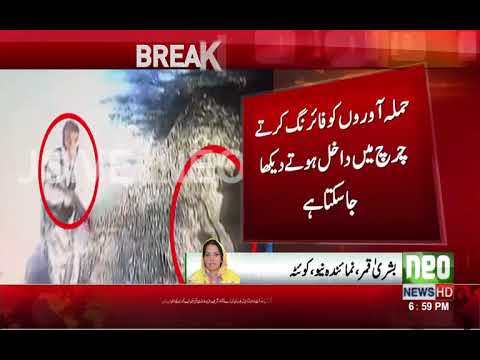 Xxx Mp4 Watch CCTV Footage Of Quetta Church Attack Neo News 3gp Sex