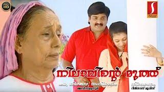 Latest Malayalam Home Cinema Nilavinte Muthu | നിലാവിന്റെ മുത്ത് | New Malayalam Home Cinema HD 2018