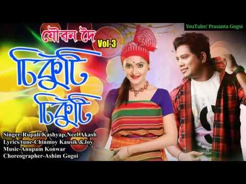 Sikuti Sikuti / Rupali Kashyap / Neel Akash / Joubondoi 3 /New Assamese Song 2019s