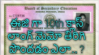 How To Download Your Original 10th Class ( SSC ) Long Memo