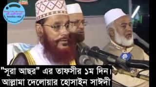 Bangla Waz full চট্টগ্রাম মাহফিল 1998 সূরা আছরের তাফসীর প্রথম দিন by ALLAMA DELWAR HOSSAIN SAYEEDI