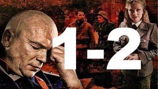 Палач Сериал 1-2 Серии