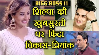 Bigg Boss 11: Vikas Gupta - Priyank Sharma MESMERIZED by Shilpa Shinde's BEAUTY   FilmiBeat