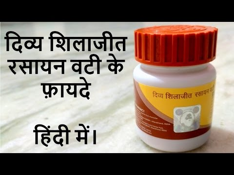 पतंजलि दिव्य शिलाजीत रसायन वटी के फ़ायदे | Patanjali Divya Shilajit Rasayan Vati Benefits & Review