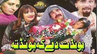 Pashto Comedy Drama - BONDAT DY KA BONDATA - Ismaeel Shahid , Khursheed