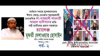 La-Majhabi Namdhari Ahlay Hadisder Vibranti  Part 3  -  Mufti Delowar Hossain