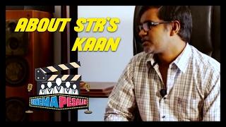 Selvaragavan - About STR's Kaan