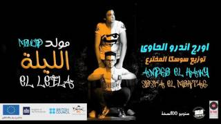 Moulid El leila - Soska & Andro El hawy اندرو الحاوي و سوسكا - مولد الليلة - ١٠٠ نسخة - ريتيون