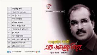 Ek Jonomer Biroho - Shahabuddin Nagari - Bangla Audio Album