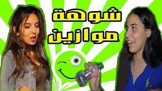 وافو - wavo   الحلقة Episode 4 – فضيحة موازين ساحة خالية من الجمهور