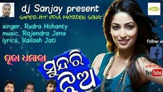 Sundari Jhia- Rudra Mohanty- New Odia Album Hit song 2017