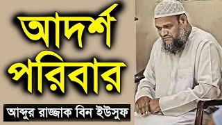Bangla Waz Adorsho Poribar Kemon Hobe Porbo 1 by Shaikh Abdur Razzaque bin Yousuf - Bangladesh