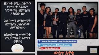 EthiopikaLink The insider News October 28 2017 Part 4