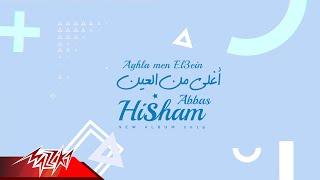 Hisham Abbas - Aghla Men El 3ein   Lyrics Video 2019   هشام عباس - اغلى من العين