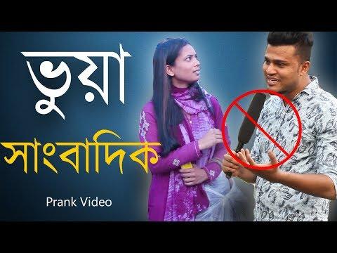 Xxx Mp4 Bangla Funny Reporting Prank New Bangla Prank Video 2018 Mojar Tv 3gp Sex