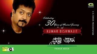 Premer Abash  | Kumar Bishwajit | All Evergreen Bangla Songs Collection Album 4 | Full Album