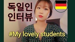 Ger)DIAJ💎(독일어/한글자막)독일 학생(제자) 인터뷰 Interview with my German Students