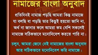 Namaz ar Bangla Ortho