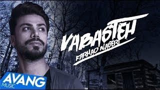 Farhad Naseri - Vabasteh OFFICIAL VIDEO HD