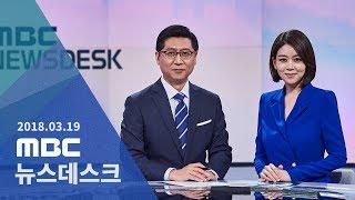 [LIVE] MBC 뉴스데스크 2018년 03월 19일 - MB 구속영장 청구