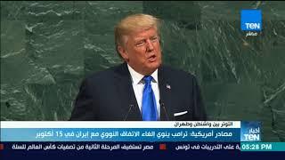 """أخبار TeN - مصادر أمريكية: """"ترامب"""" ينوي إلغاء الاتفاق النووي مع إيران في 15 أكتوبر"""
