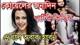 কোয়েল মল্লিকের জন্মদিন পার্টির অবাক করা ভিডিও | Koel Mallick Birthday Party Celebration Video