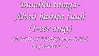 Bundiin tamga-Anhnii hairiin tuuh (1-eer angi)
