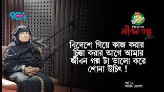 "Mr Mango Candy Presents ""JIBON GOLPO"" I Ep: 72 I RJ Kebria I Dhaka Fm 90.4 I Morsheda"