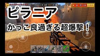 【ピラニアの強さ!】ピクセルガン実況(pixel gun 3D)