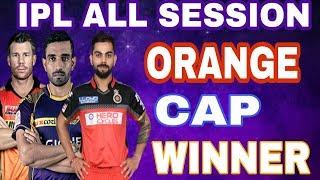 IPL ALL SESSION ORANGE CAP WINNER 2008 TO 2018, VIRAT KOHLI, DEVID WARNER, ROBHIN UTHAPPA
