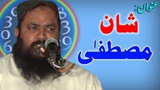 Shan-E-Mustafa -- Qari Yaseen Baloch 2018 -- Hafiz CD Center