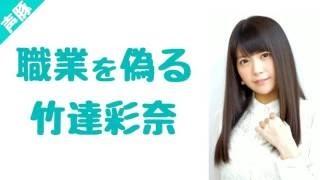 花澤香菜&竹達彩奈ラジオ傑作集!