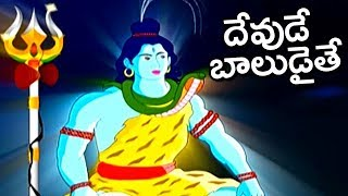Telugu Stories For Kids | Dhevude Baludaithe | Kids Animated Stories | #HappyShivaratri | Bommarillu